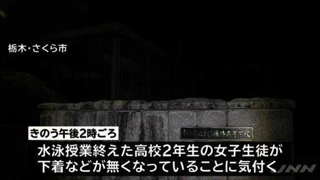 日本一所高中在泳游課後,學生發現存放衣物的更衣室慘遭洗劫,全班16名女學生的內衣褲被竊。圖擷自/JNN