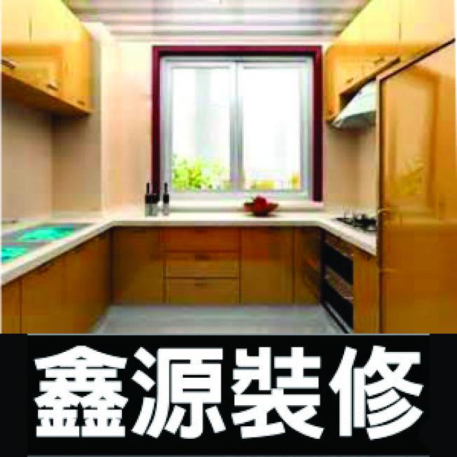鑫源裝修建築公司,免費估價、按圖施工、品質保證、按時完工。