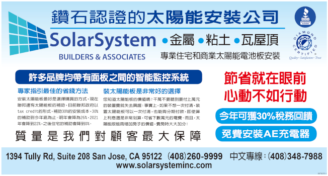 SolarSystem Builders & Associates太陽能安裝公司是一家鑽石認證,其代理品牌衆多的全方位服務公司。