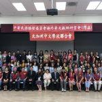 中文學校聯合會教師營開幕 專注雙語數位