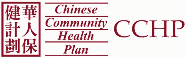 華人健保計畫(CCHP)。