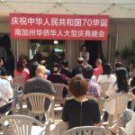 「中華情」南加華人大型慶典籌備會