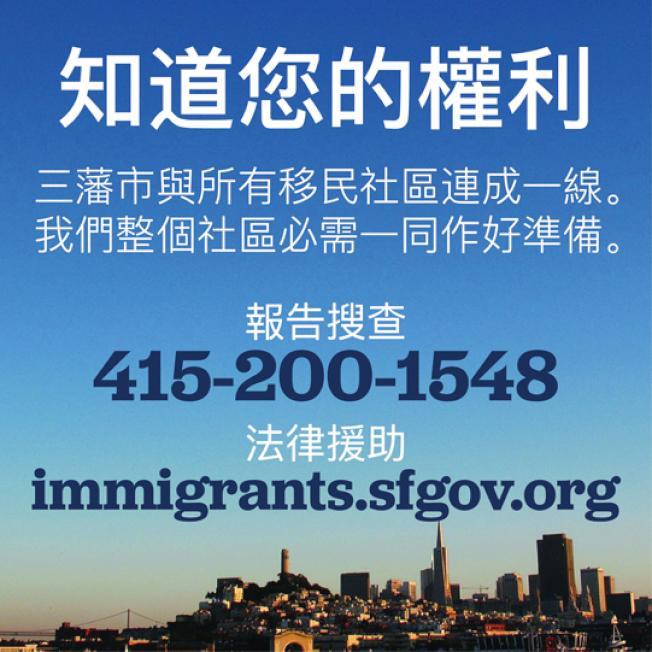 布里德市長與市府官員及移民權利倡導者一起,支持生活在舊金山的移民。(照片由市長辦公室提供)