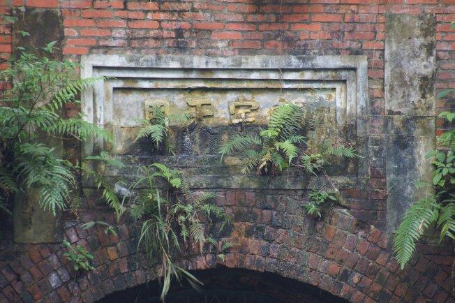 封閉10年的基隆市定古蹟劉銘傳隧道,要重修了。圖/基隆市政府提供