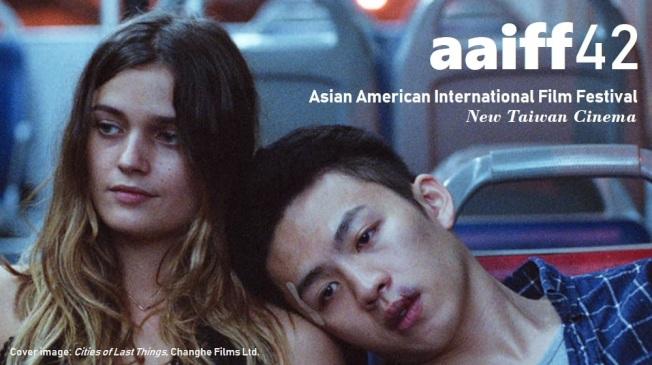 第42屆紐約亞美國際影展將於25日登場,放映19個國家的12部劇情片、九部紀錄片及67部短片。(紐約亞美國際影展提供)