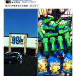 14.99元貨 售1.99元 華人狂掃99分錢店Dr.Earth肥料