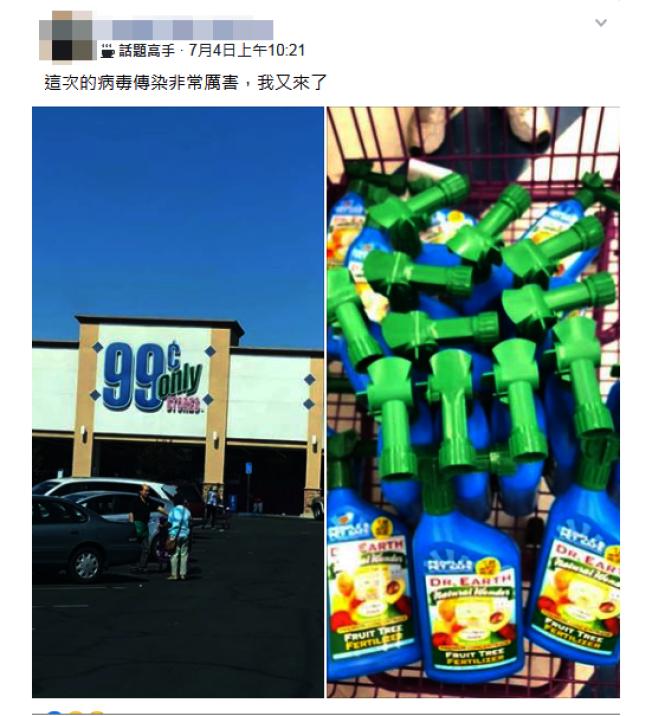 平時在商店售價14.99元以上的肥料,在各大99分店的貨架上標價僅1.99元,引許多民眾瘋搶掃貨。(網頁截圖)