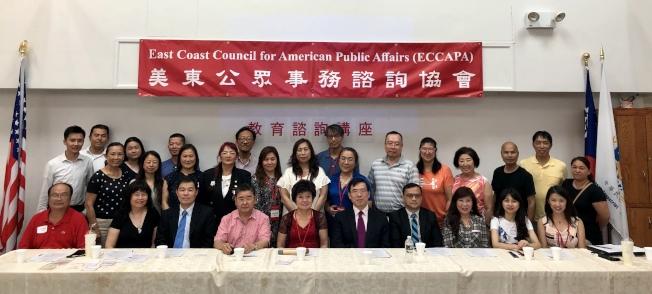 美東公眾事務諮詢協會舉辦教育諮詢講座。(記者朱蕾/攝影)