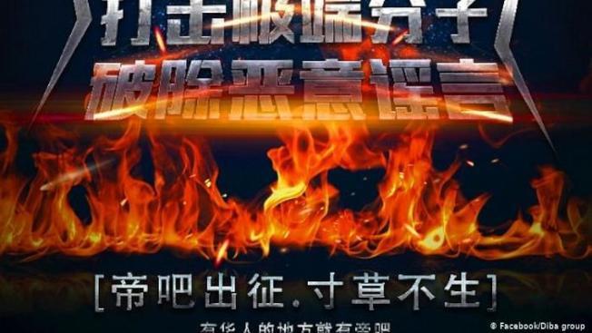 帝吧是中國百度貼吧的一個討論版,常動員網民翻牆洗版。(取自臉書)