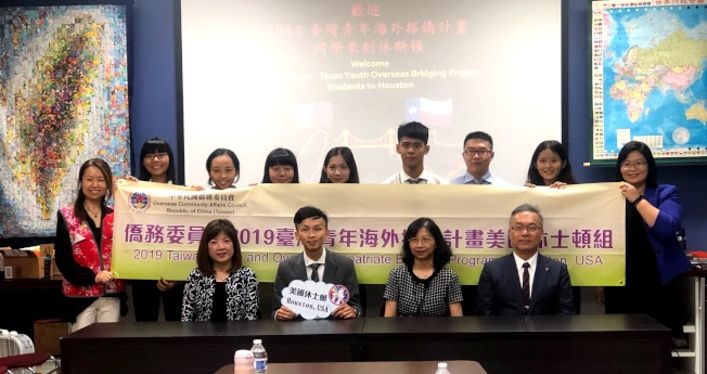 休士頓「2019年台灣青年海外搭僑計畫」首場歡迎式在僑教中心展開。(記者盧淑君/攝影)