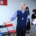 國民黨全代會將正式提名韓國瑜 郭台銘不出席