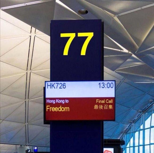 示威組織者在香港機場登機資訊牌上,仿照航班動態,打出「7月26日下午1點鐘,香港通往自由的最後召集」字樣。(#自由香港臉書)