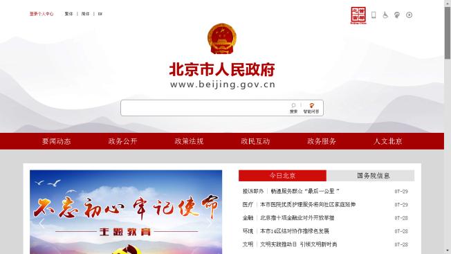 北京市對沒有北京戶口的小孩有嚴苛入學限制,但對非中國籍小孩則沒有限制。不少在北京工作的白領階層,只好將孩子送出國讀書。圖為北京市政府官網首頁。(北京市府官網截圖)