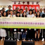 「海外搭僑」訪華美中醫學院 客家會熱迎