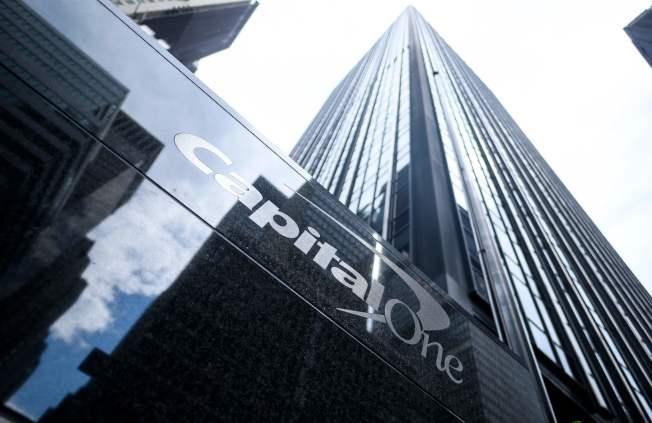 Capital One 銀行在紐約市的總部。(Getty Image)