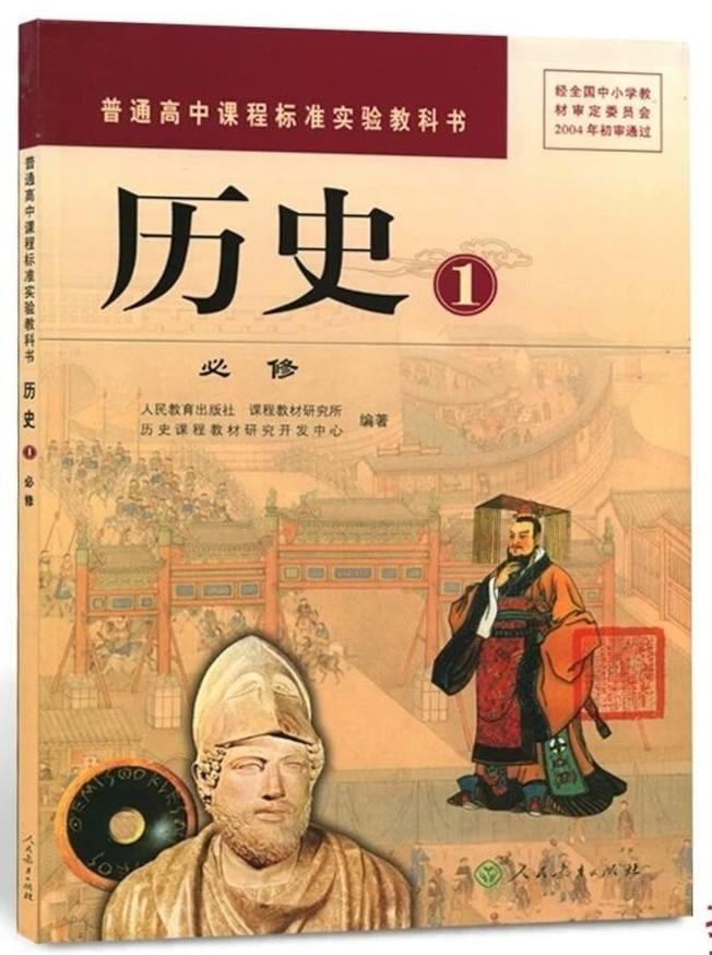新學年大陸將啟用新版高中歷史課本,內容增加「南海諸島、台灣及其包括釣魚島在內的附屬島嶼是中國版圖的一部分」。(取材自澎湃新聞網)