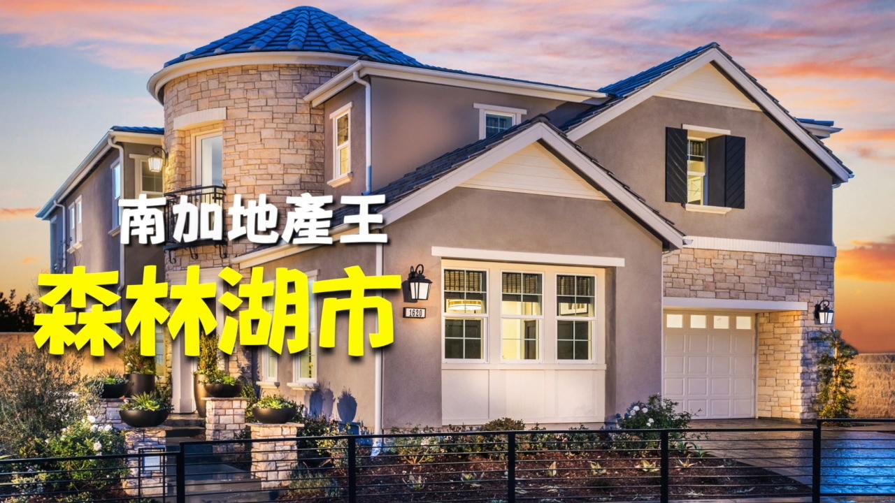 圖/Landsea Homes提供