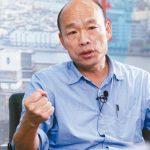 國民黨初選結果公布 韓國瑜壓倒性勝出