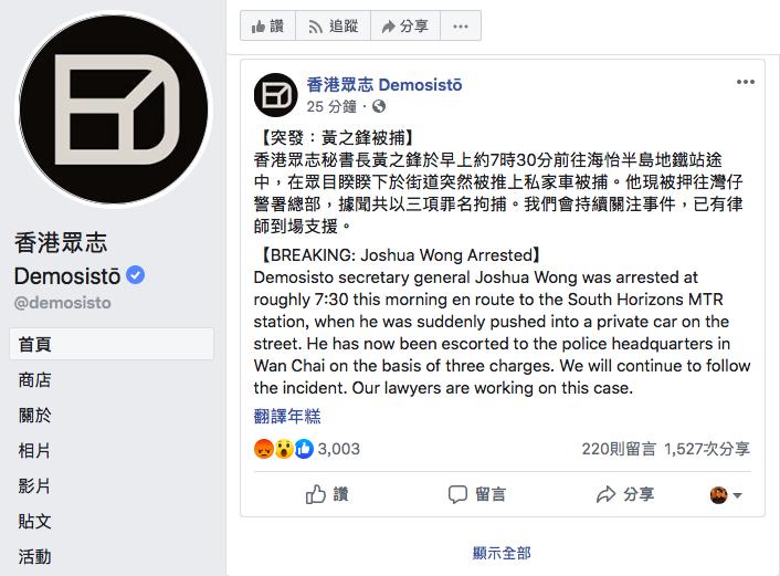 「香港眾志」表示,秘書長黃之鋒早上在街道上突然被推上私家車被捕,現被押往灣仔警署總部。(取材自臉書)