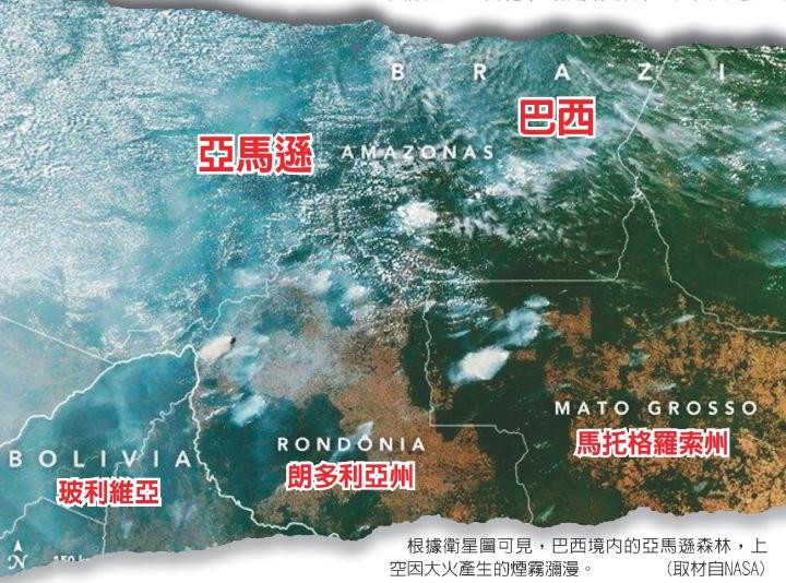 這是美國航太總署(NSAS)本月13日提供的巴西上空衛星圖,圖中顯示巴西亞馬遜雨林區內,多處火燒山。今年巴西山火次數也創新紀錄。(美聯社)