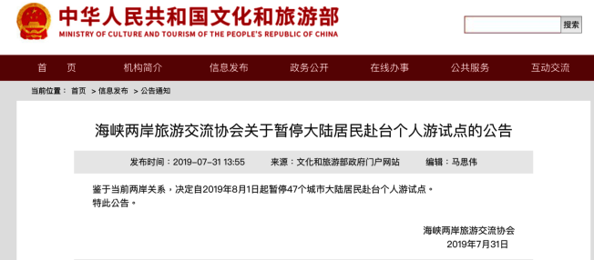 中國文化和旅遊部北京時間7月31日發布,「鑑於當前兩岸關係,決定自2019年8月1日起暫停47個城市大陸居民赴台個人遊試點」。(取自中國文化和旅遊部官網)