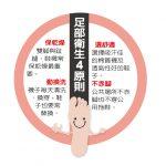 治療香港腳 抹藥也要按摩 皮膚才能吸收藥效