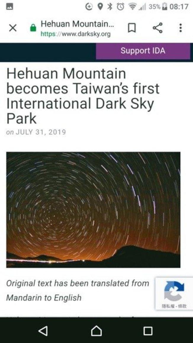 國際暗空協會發出賀信後,官網隨即報導合歡山終於成為台灣第一個國際認證的暗空公園了。 記者黑中亮/翻攝