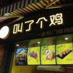 罰50萬元不怕 上海「叫了個雞」重現