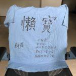 《老照片說故事》T衫上的中國文化