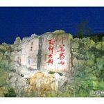 可可假期 山東孔子文化節9天遊