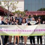 台灣學生「搭僑」 訪爾灣中文學校