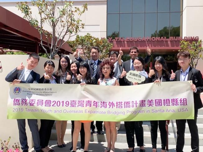 橙橋中心主任蔣翼鵬及僑務諮詢委員林翠雲率領台灣大學生參訪爾灣中文學校,實地了解海外華僑在傳承中華文化上的努力與成績。(南海岸中華文化中心提供)