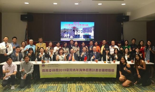 台灣青年海外搭僑計畫八同學抵南加,橙縣各界舉行歡迎儀式。(記者尚穎/攝影)