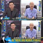 韓國瑜揭露「選舉最大秘密」 網友紛紛跟進洩密