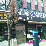 紐約星輪餐館廚具公司