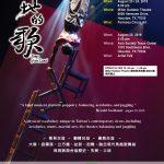 台灣馬戲藝術登米勒劇場