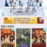 登入TVB USA官網encoreTVB.com