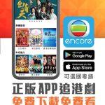 TVB USA官網 同步收看香港無線電視