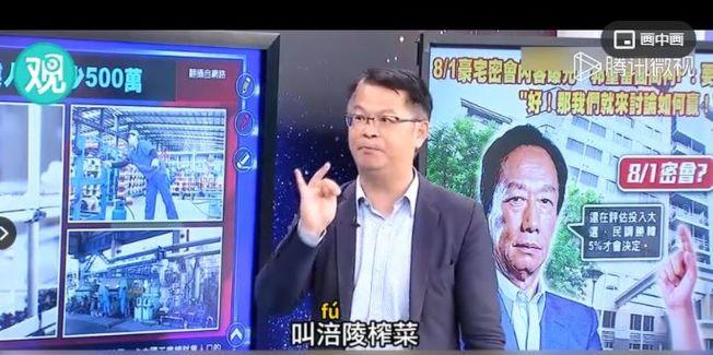 台灣「名嘴」黃世聰在節目中說「他們連榨菜都吃不起」。(視頻截圖)