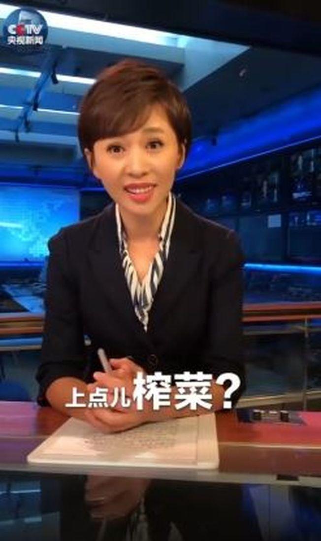 央視主播歐陽夏丹批評黃世聰的「吃不起榨菜」說,指這是台灣有人的「井底之蛙的心態」,還嘲諷說「夜宵時間到了,要麼上點榨菜?」(視頻截圖)
