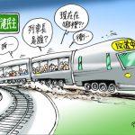 《漫畫》失速列車