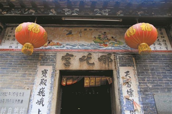 哪吒宮是一座清代建築,坐落在永平街東平馬市嶺村村口。(取材自廣州日報)