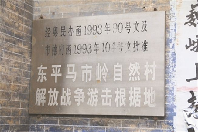 哪吒宮門外的掛牌顯示,這裡是解放戰爭游擊根據地。(取材自廣州日報)