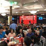 中華民國空軍814勝利紀念暨洛杉磯空軍大鵬聯誼會年會