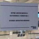 商場屋苑「警察勿入」環時:向暴徒屈膝