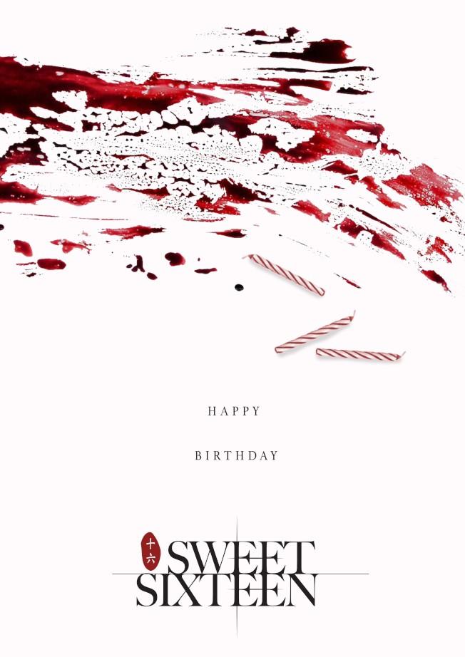 《甜蜜的十六歲》海報。