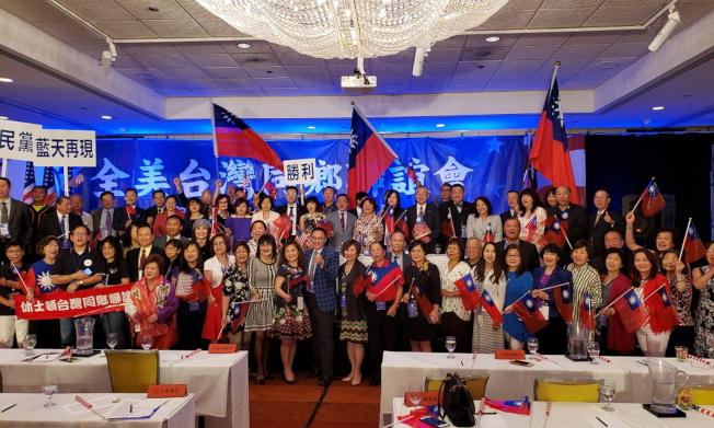 全美台聯會第42屆年會在舊金山灣區舉行,與會各分會代表持國旗歡呼。(彭慰黎提供)