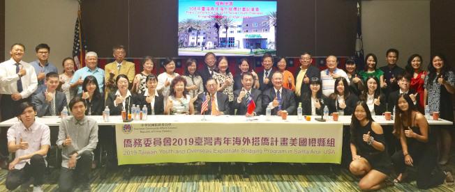 台灣青年海外搭僑計畫橙縣組八名同學抵達南加州,橙縣各界舉行歡迎儀式。(記者尚穎╱攝影)