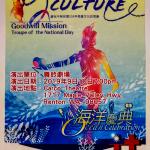 慶雙十 台灣舞鈴劇場9.10西雅圖巡演