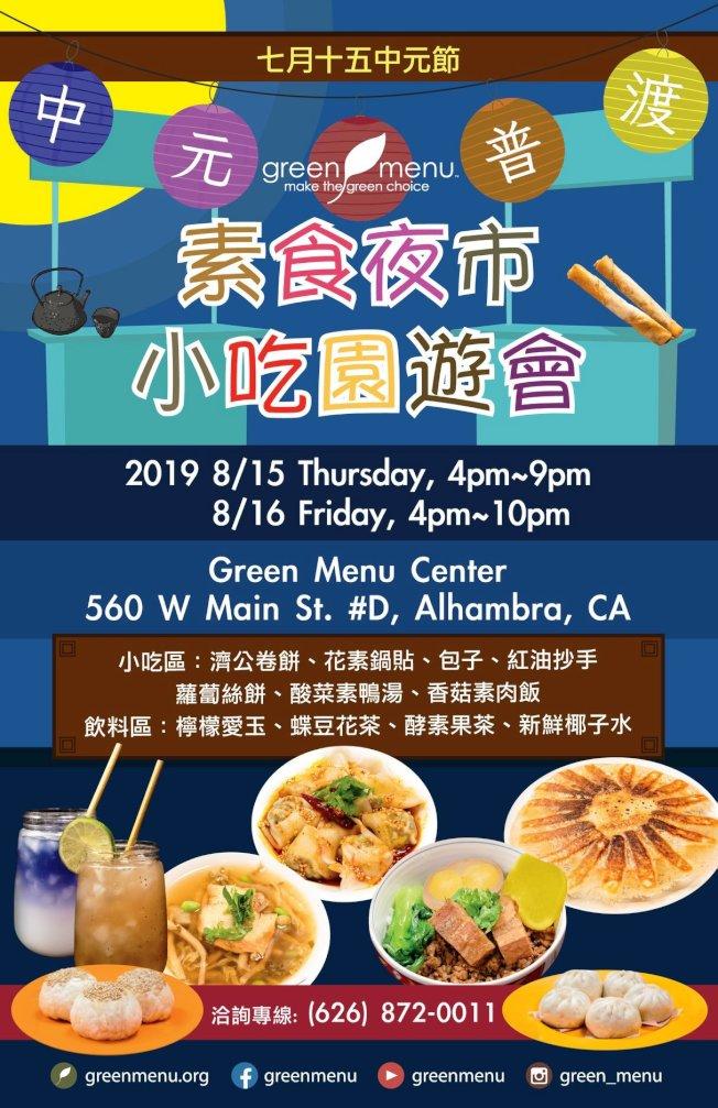 8月15中元普渡,許多在美華人祭祀拜拜,Green Menu以一個不同的方式來舉辦慶典, 8月15星期四下午4點到9點,及8月16星期五下午4點到10點,在Green Menu中心,舉辦素食夜市小吃園遊會。